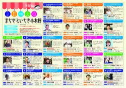 1_まちゼミチラシ_表.jpg