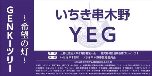 YEG(0日).jpg
