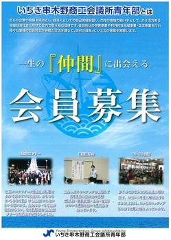 yeg_kaiinbosyu01-1.jpg